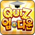 퀴즈 UP DOWN - 상식 UP - numberonegame