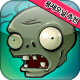 플랜츠vs.좀비(Plants vs.Zombies)