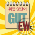 GUT 위젯 영단어 for EDUWORDs