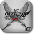 make break make MC옆길로새(벨소리) - wiz2ring15