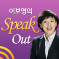 이보영의 Speak Out - edubox