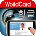 WorldCard Mobile 3.2 (명함인식)
