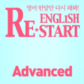 English Restart Advanced